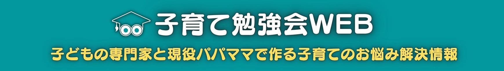 子育て勉強会WEB product byTERU